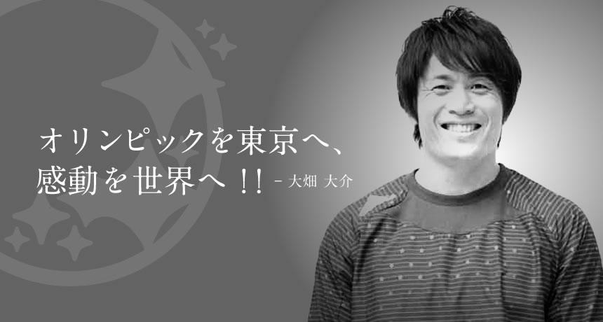 オリンピックを東京へ、感動を世界へ!!