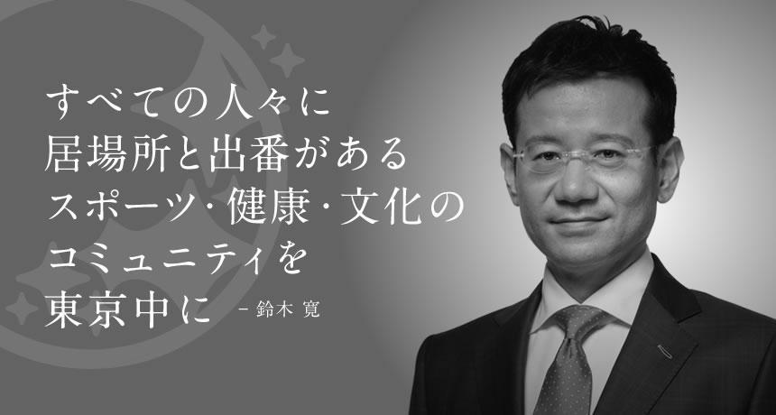 すべての人々に居場所と出番があるスポーツ・健康・文化のコミュニティを東京中に